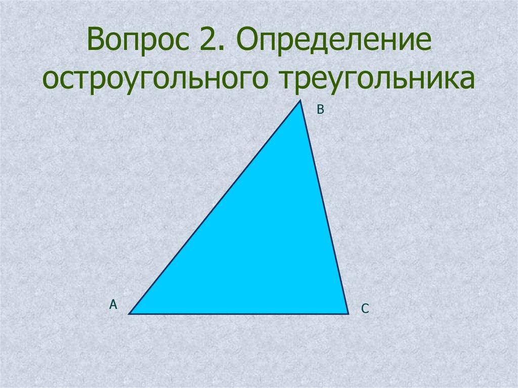 Картинки треугольники остроугольный
