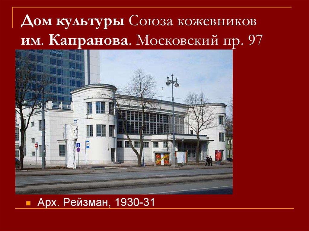 Фото ленинград дк им капранова