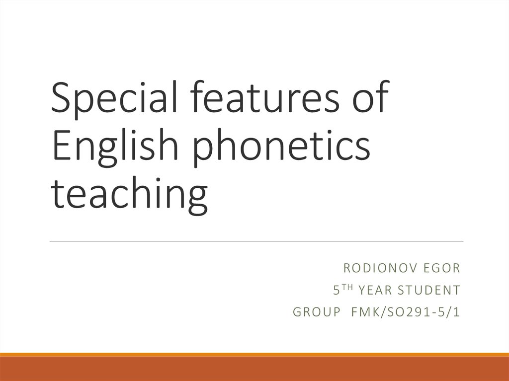 Special features of English phonetics teaching