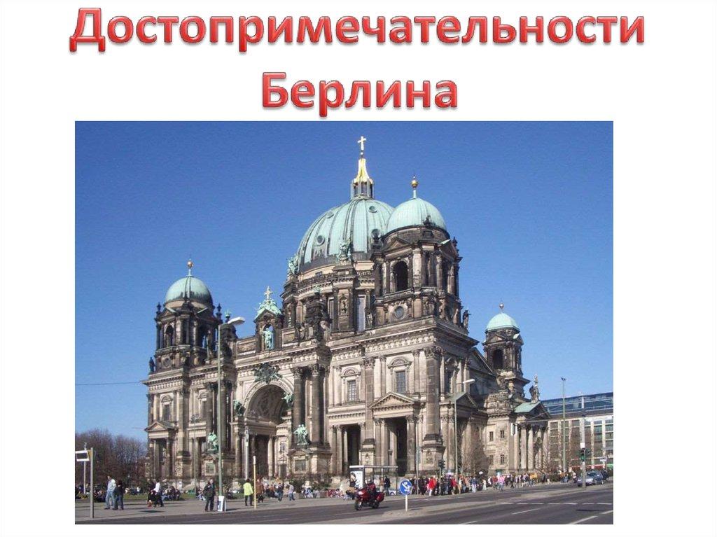 Главные достопримечательности Берлина | 767x1024