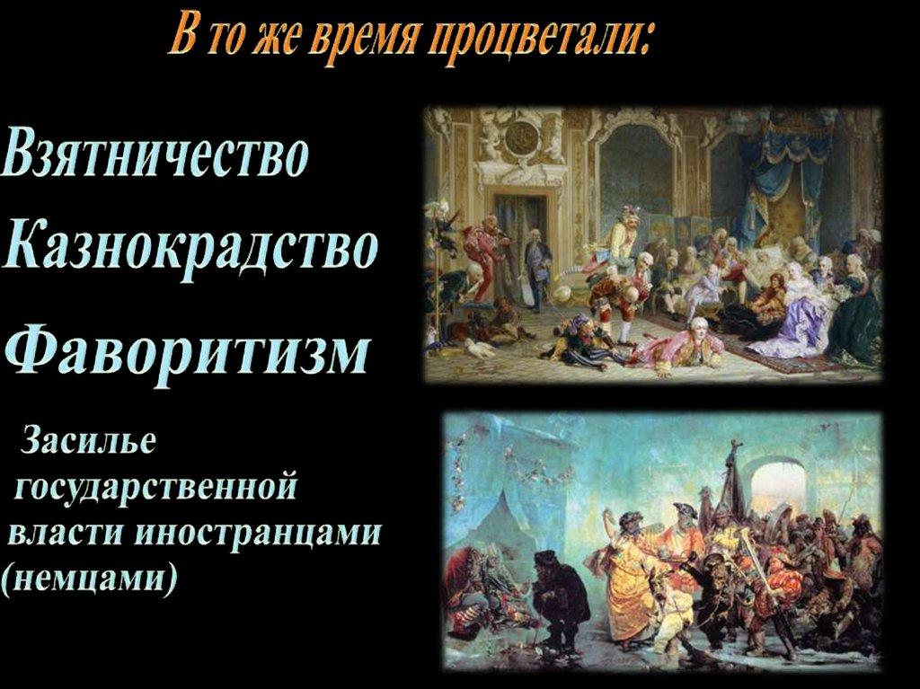Эпоха дворцовых переворотов в картинах художников