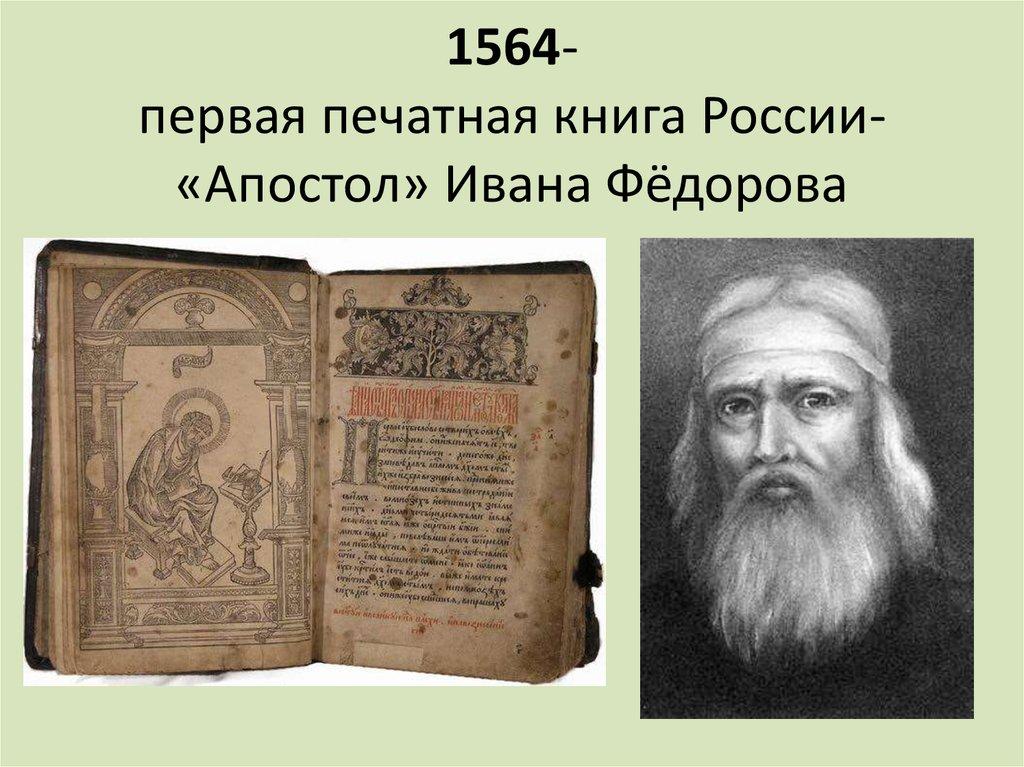 Первые книги россии разберемся поподробнее