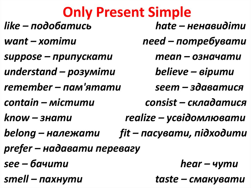 Only Present Simple