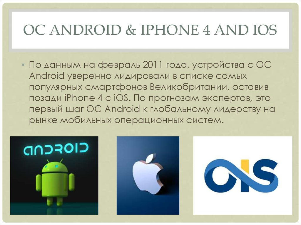 ОС Android & iPhone 4 and iOS