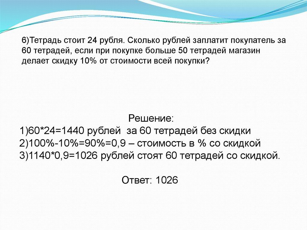 Фипи решение задач на проценты решения сборник задач по физике лукашик скачать