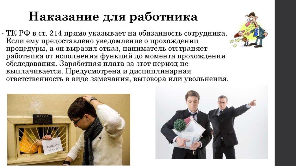 наказание для работника