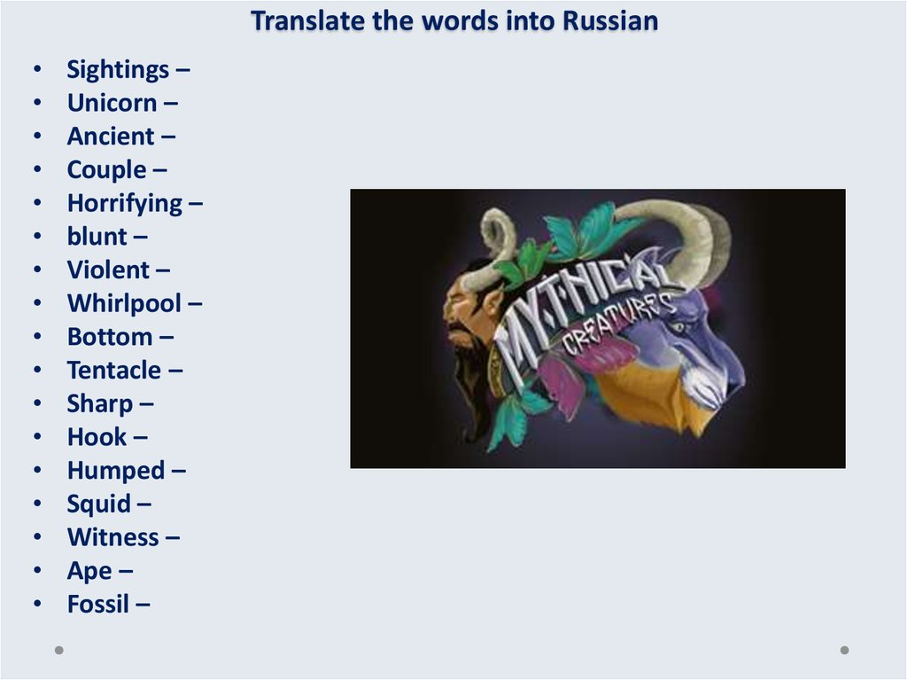 Translate the words into Russian