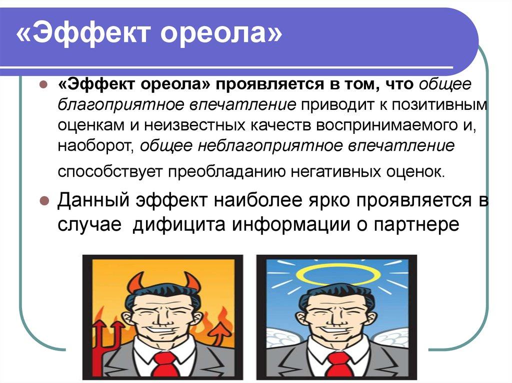 психологический эффект ореола картинки читать