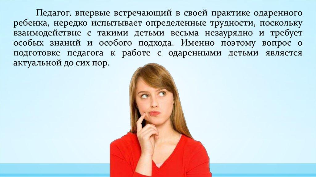 девушка модель организации работы с одаренными