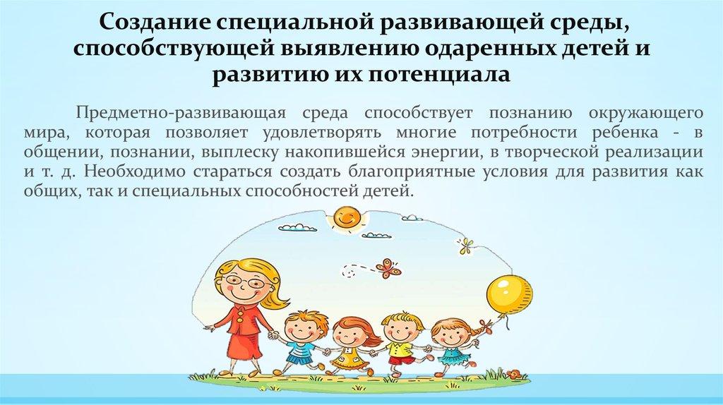 Девушка модель учителя в работе с одаренными детьми александр ленский