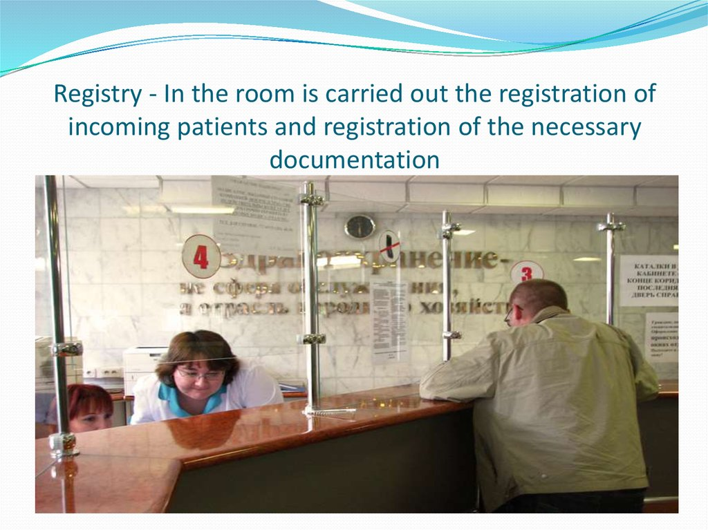 Registry - In the room is carried out the registration of incoming patients and registration of the necessary documentation
