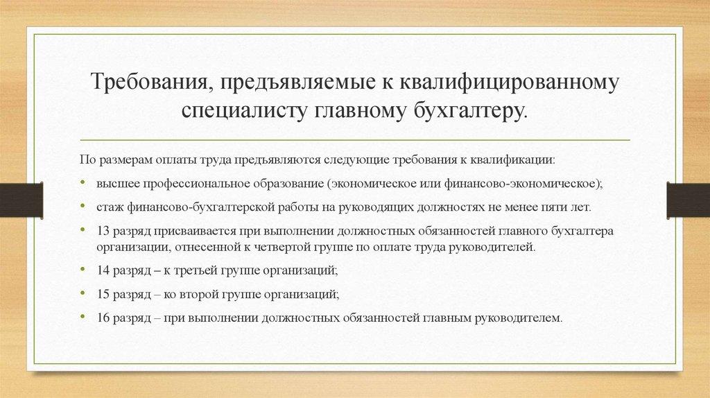 Особенности труда руководителя и главного бухгалтера организации бухгалтерские услуги кировский район