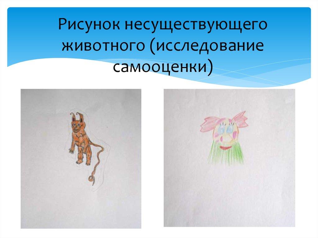 картинки животных для психолога приманка для