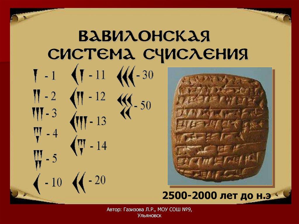 картинки вавилонской системы счисления нам порадуете