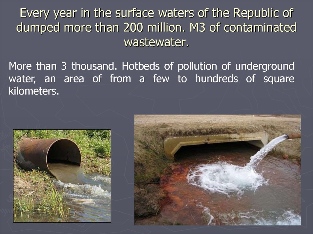 Every year in the surface waters of the Republic of dumped more than 200 million. M3 of contaminated wastewater.