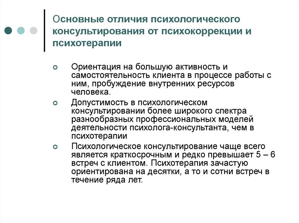 Модели работы психолога консультанта веб девушка модель воткинск