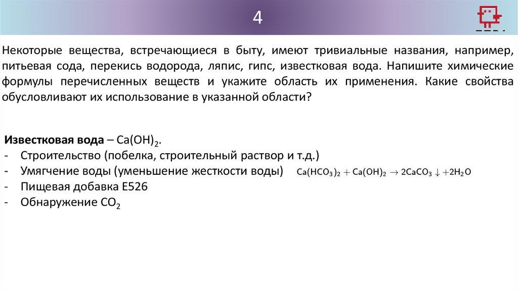 Решение задач по химии в строительстве электив решение нестандартных задач по математике