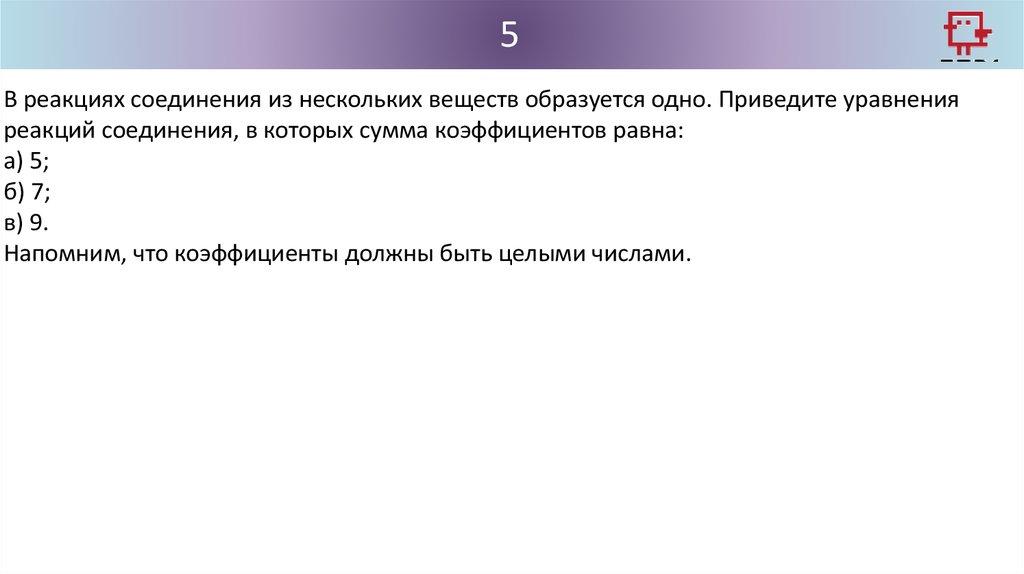 презентация решение нестандартных задач