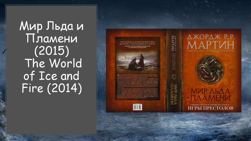 Мир Льда и Пламени (2015)  The World of Ice and Fire (2014)