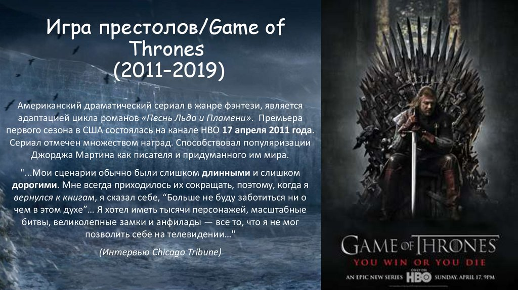 Игра престолов/Game of Thrones  (2011–2019)