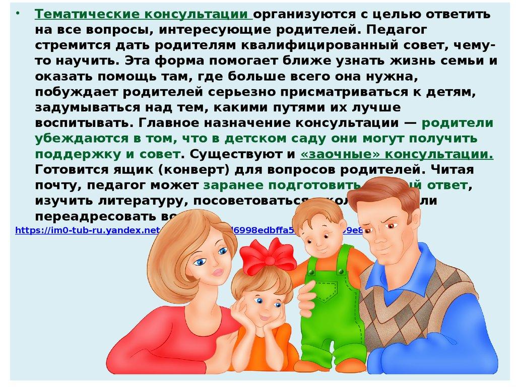 Основные модели и формы работы с семьей комплексно ориентированные девушка модель социальной работы