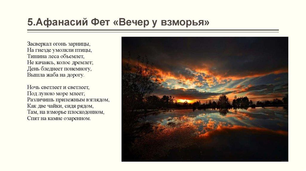 длится стихи на тему вечерний пейзаж работаем современном