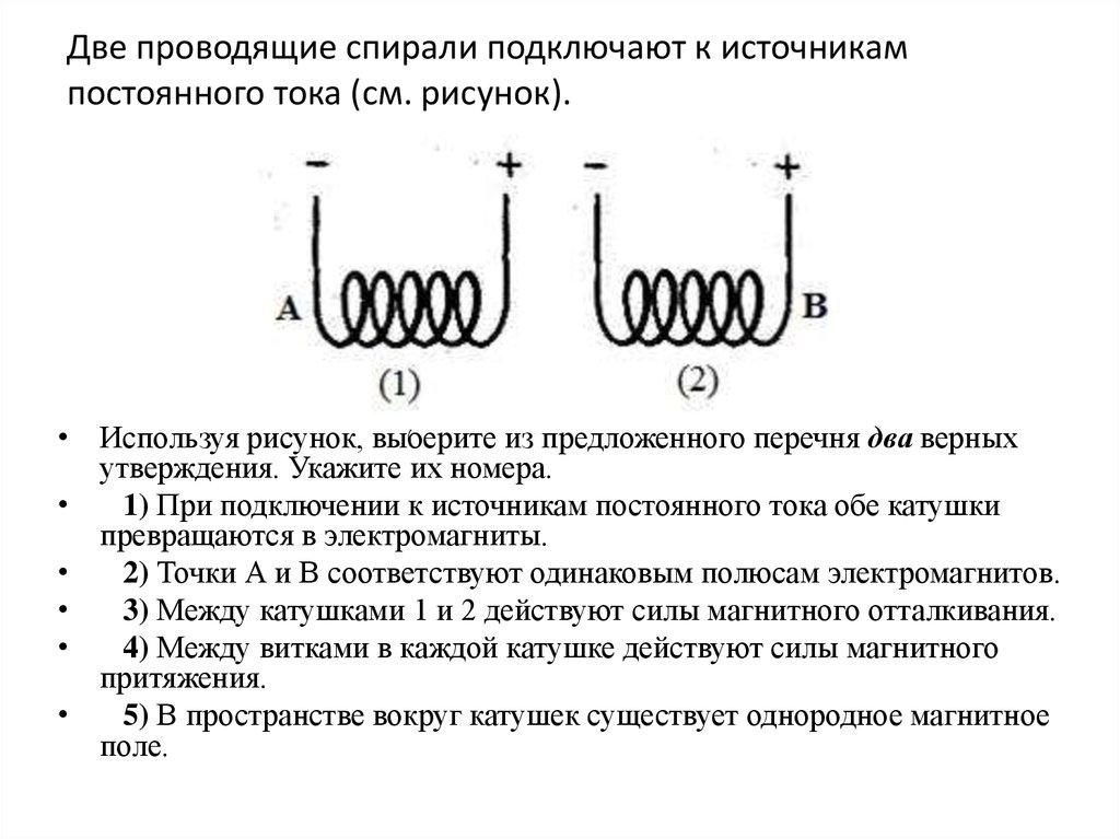 Магнитное поле проводников с током решение задач задачи и их решение по корпоративным финансам