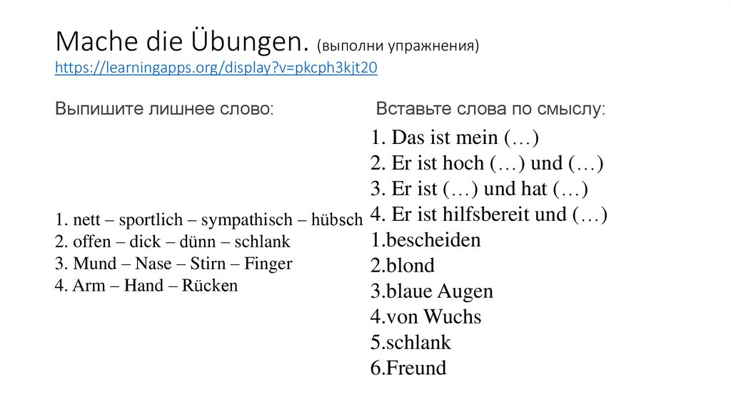 Mache die Übungen. (выполни упражнения) https://learningapps.org/display?v=pkcph3kjt20