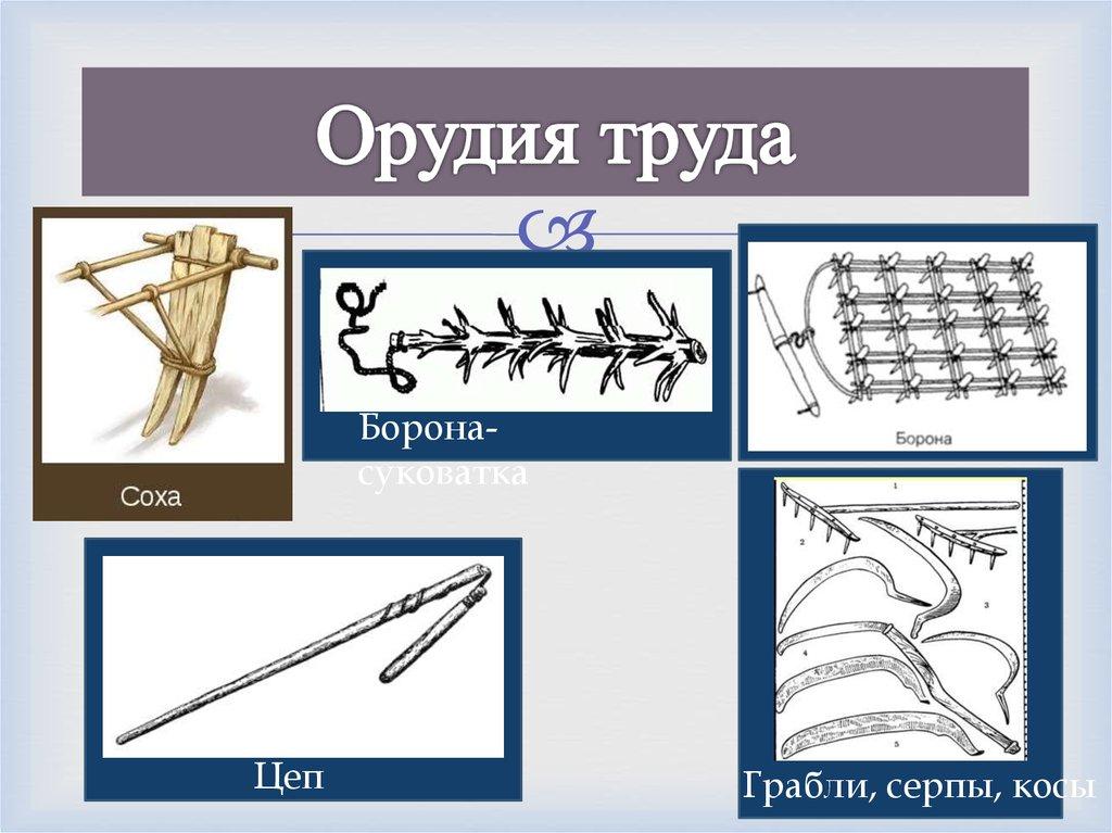 орудия труда восточных славян картинки и названия вид коттеджного поселка