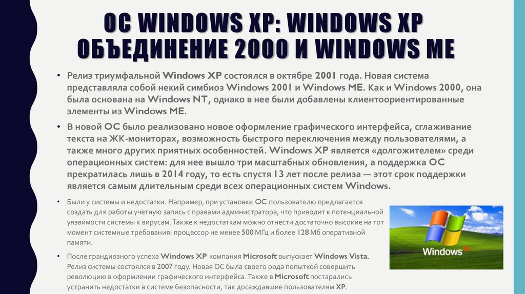 OC Windows xp: windows XP объединение 2000 и Windows ME