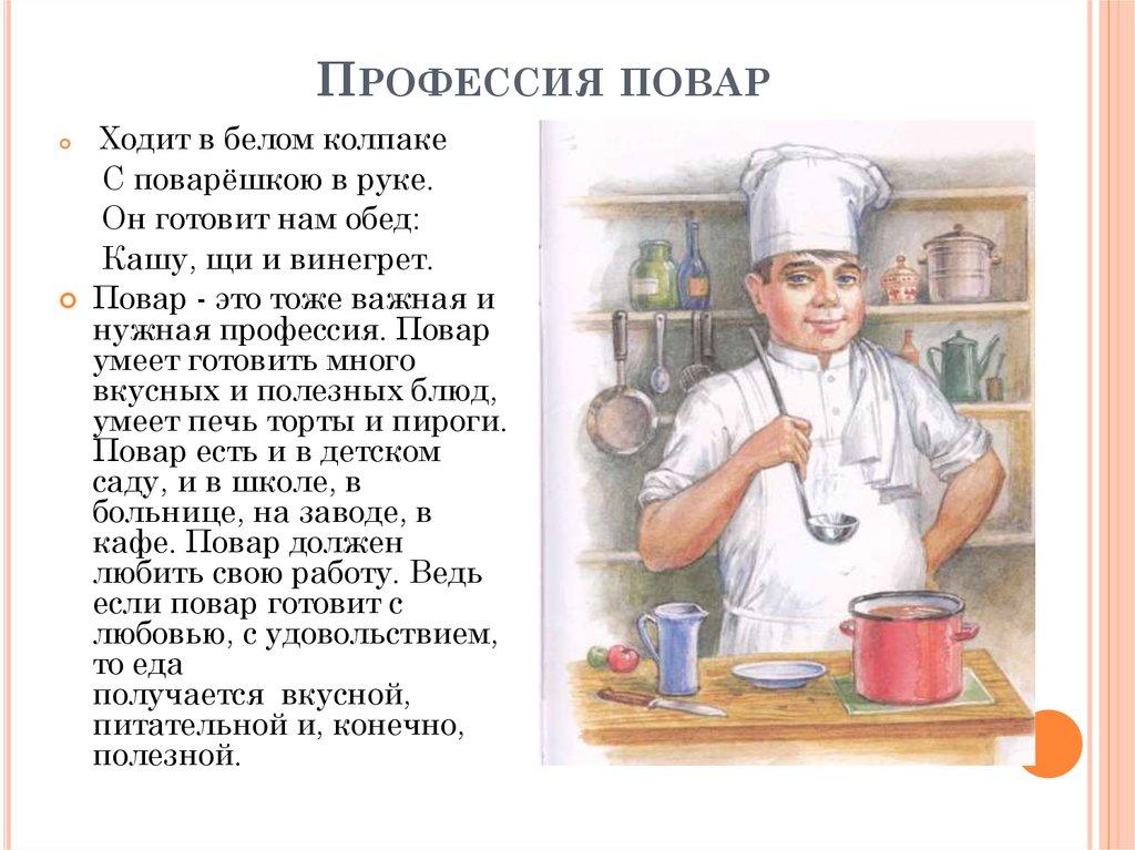 жалуется рассказ с картинками о профессии повара расскажет