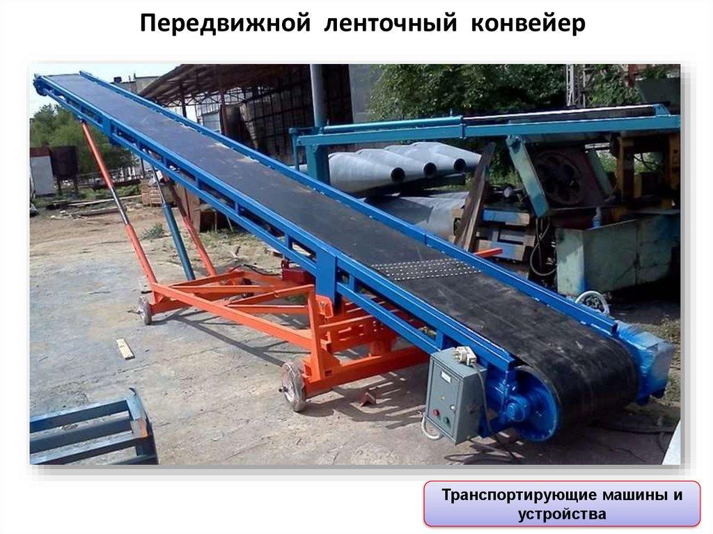 Снегоуборочная машина конвейер конвейер с транспортерной