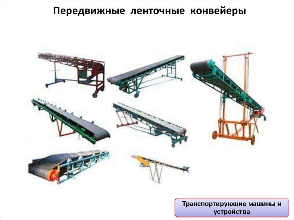 Конвейеры строительные машины назначение и устройство винтовых конвейеров