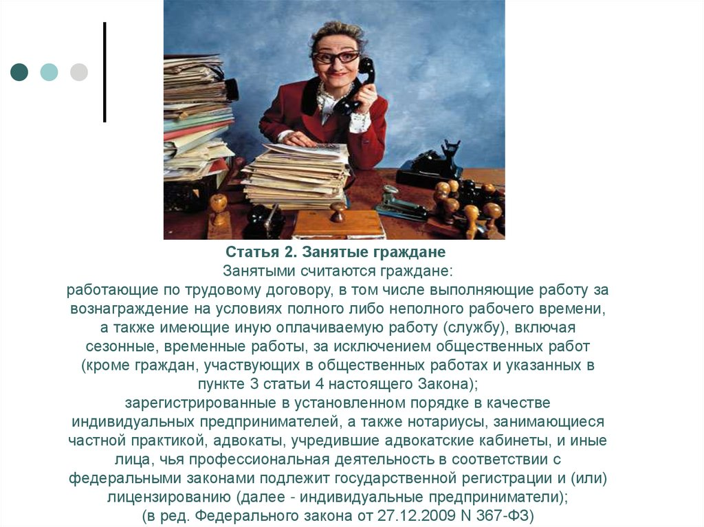 Занятый закон о занятости
