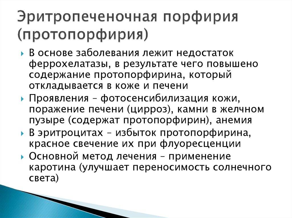 Эритропоэтическая протопорфирия (син. протопорфиринемический ... | 767x1024