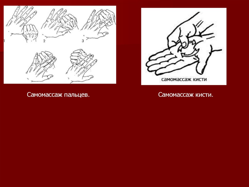 Самомассаж для взрослых - презентация онлайн