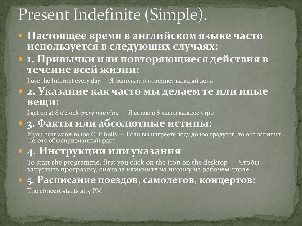Present Indefinite (Simple).
