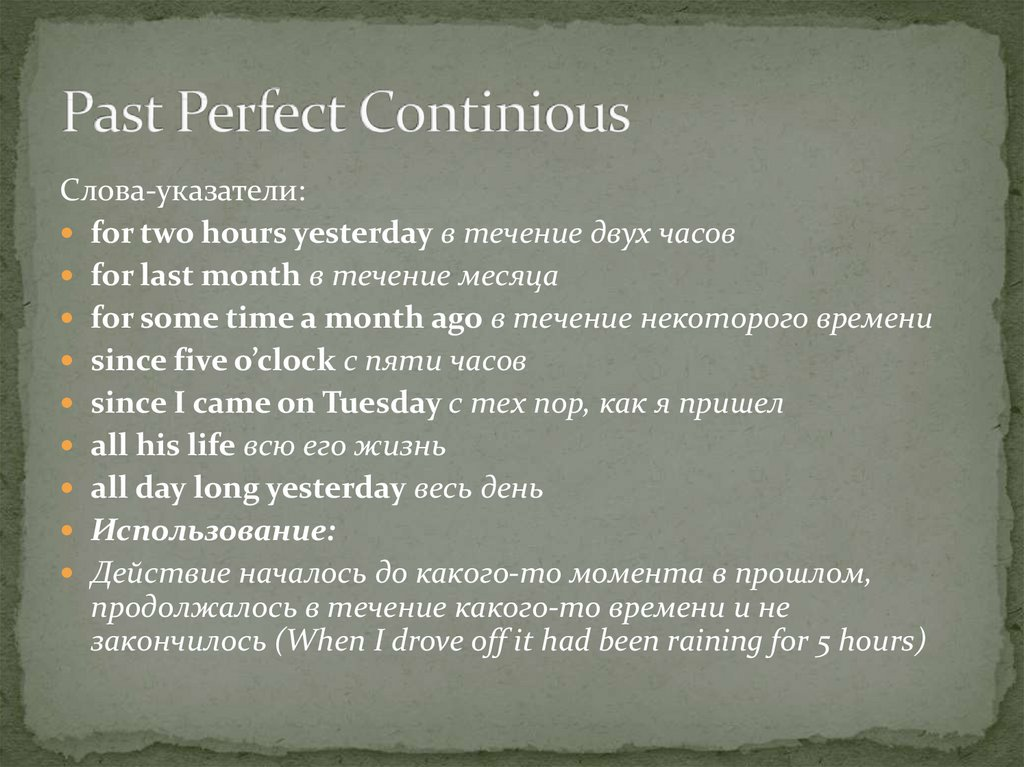 Past Perfect Continious