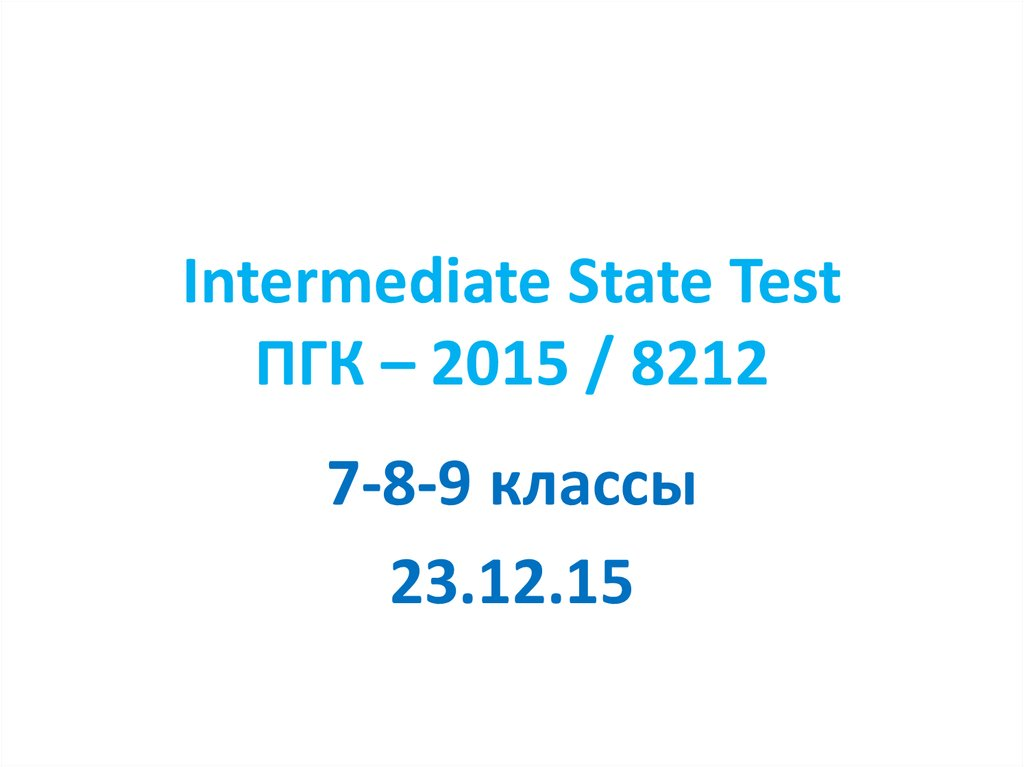 Intermediate State Test ПГК – 2015 / 8212