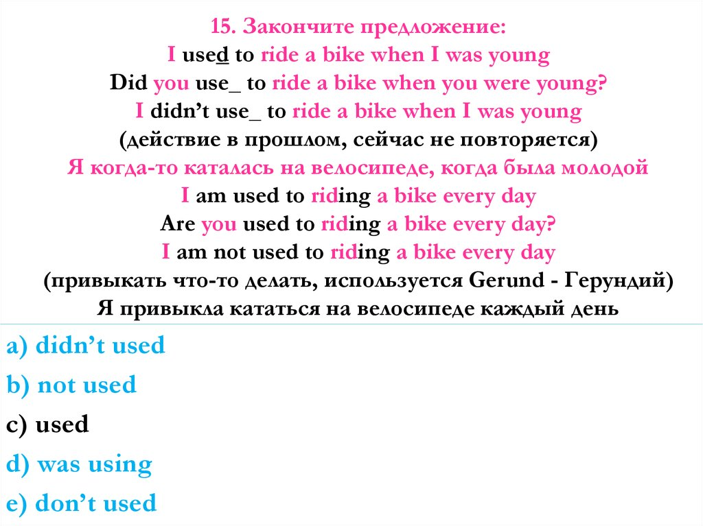 15. Закончите предложение: I used to ride a bike when I was young Did you use_ to ride a bike when you were young? I didn't