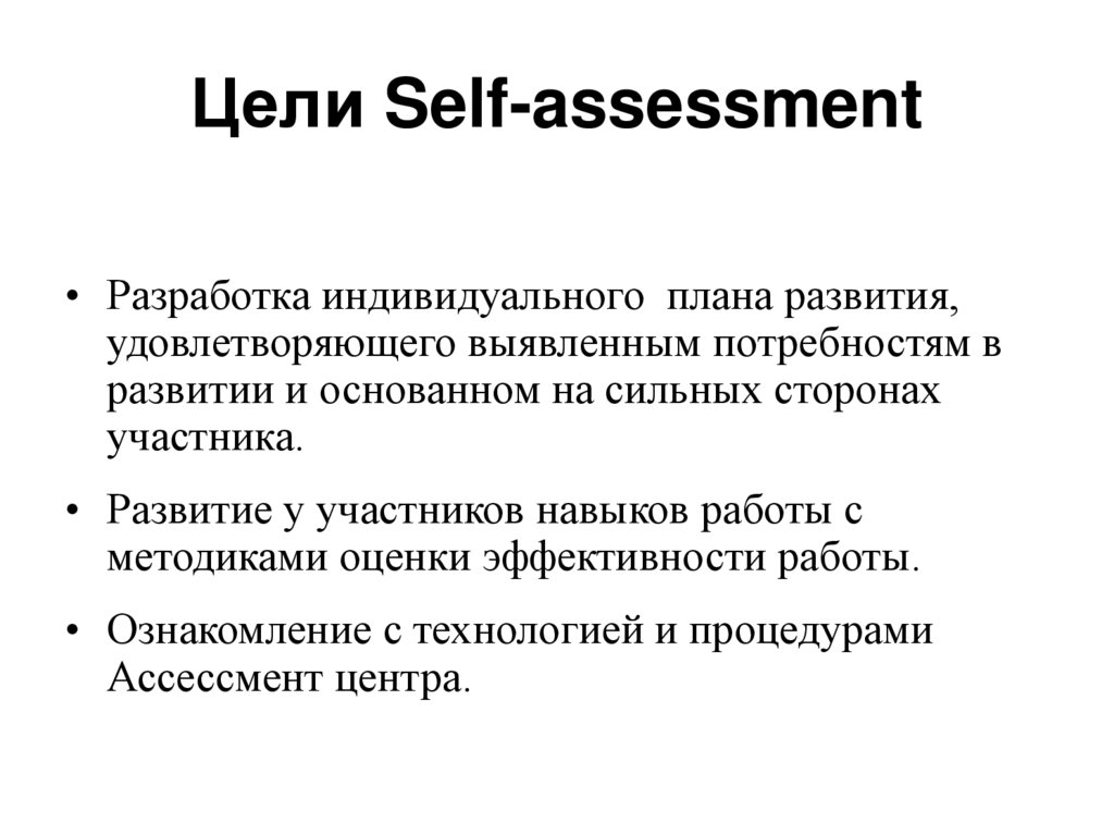 Цели Self-assessment