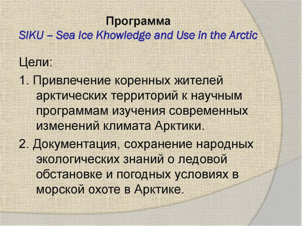 Программа SIKU – Sea Ice Khowledge and Use in the Arctic