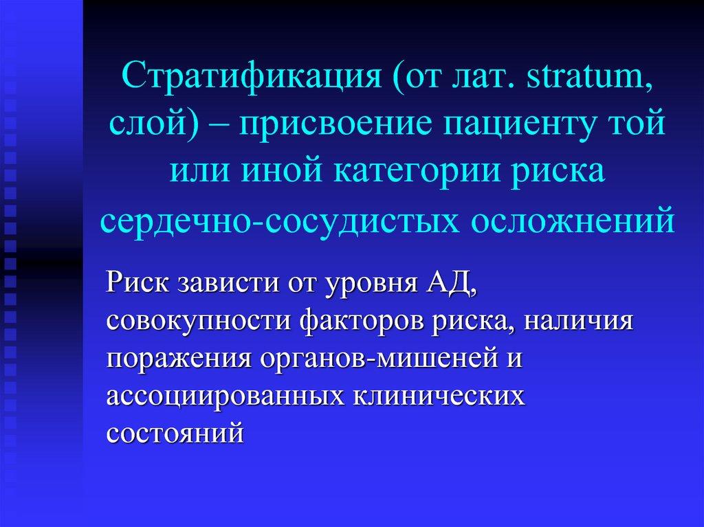 Гипертоническая болезнь формулировка диагноза • Лечение ...