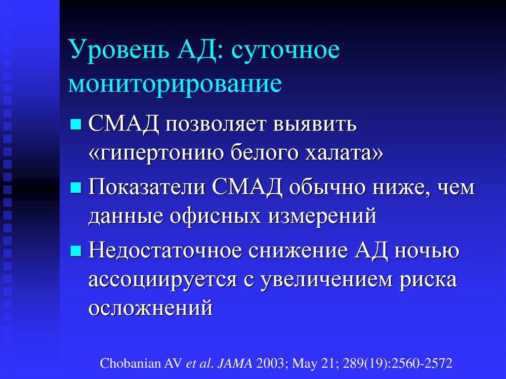 Гипертоническая Болезнь 1 Степени Риск 2 Лечение ...