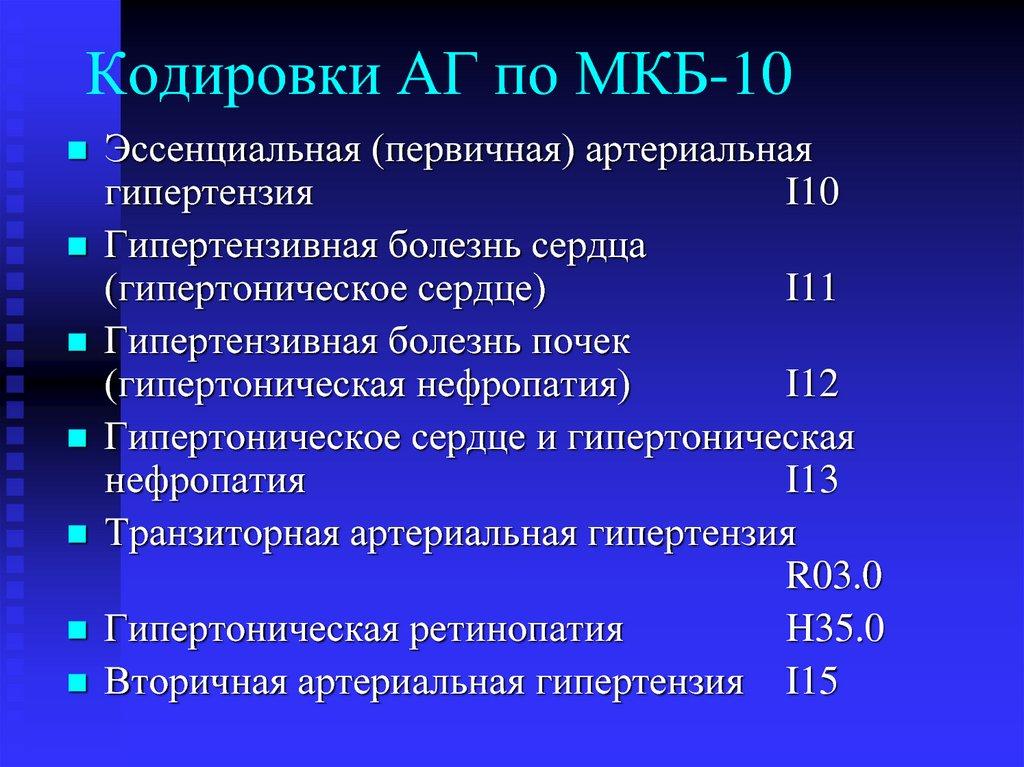 Код мкб 10 гипертоническая болезнь 3 степени