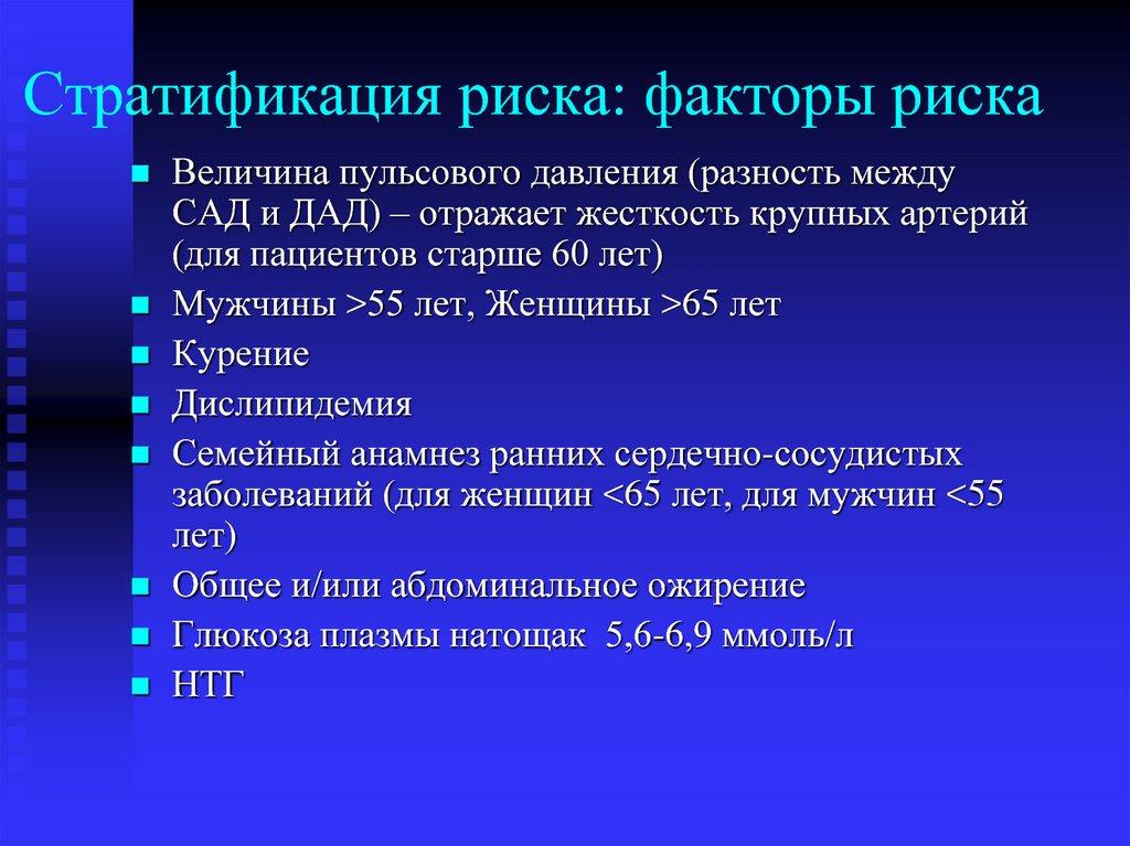 Гипертоническая болезнь, ГБ: стадии, степени риска АГ и её ...