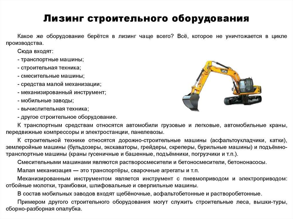 лизинг строительный