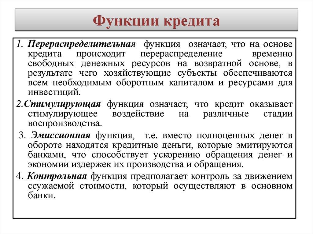 банковский кредит виды и особенности сравни ру новосибирск кредит наличными
