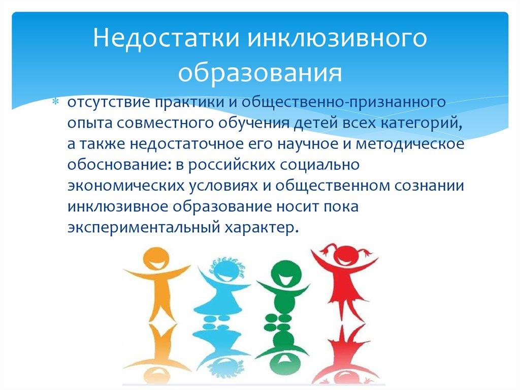 инклюзивное образование в россии плюсы и минусы