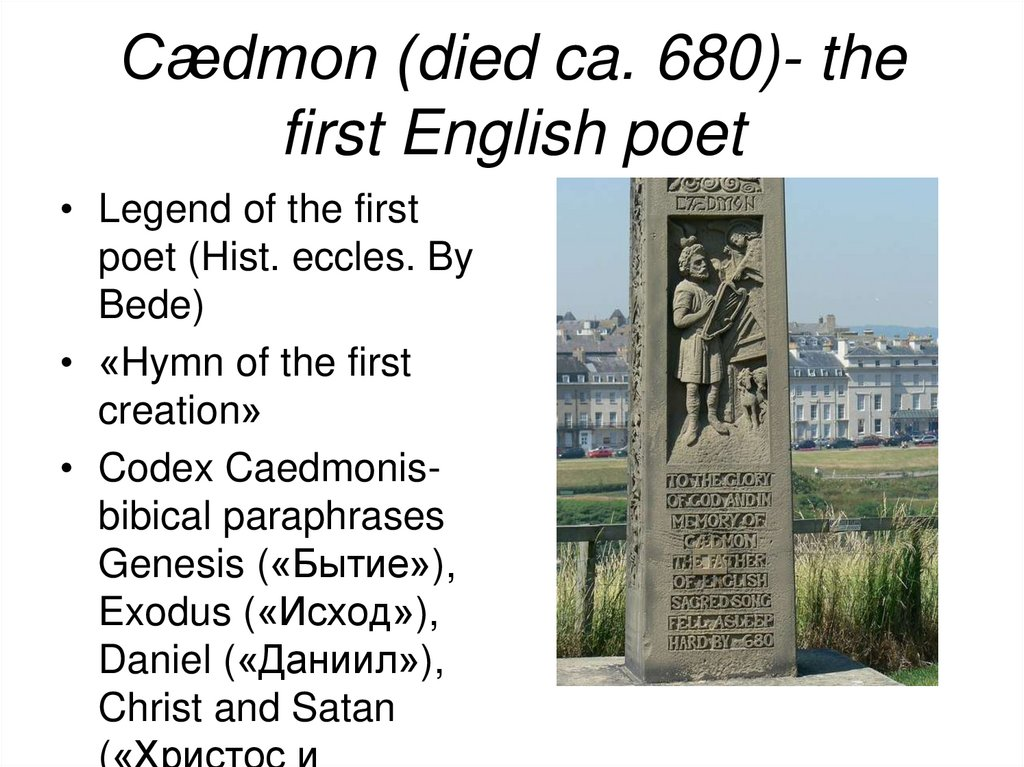 Cædmon (died ca. 680)- the first English poet